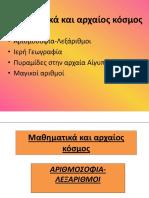 mathimatika arxaioskosmos. mathimatika arxaioskosmos a8cf3e9f029