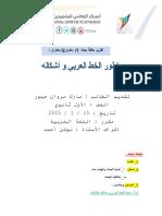'تطوّر الخطّ العربيّ وأشكاله.docx