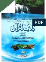 Tib ul Quran By Hakeem Abdul Ghaffar Zoqi.pdf