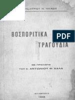 Vosporitika Tragoudia 1935(1)