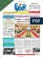 Myawady Daily Newspaper 17-10-2018