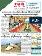 Yadanarpon Daily 17-10-2018
