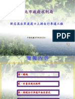1350_新店溪右岸渡渡口上游自行車道工程_河工科簡報1070313