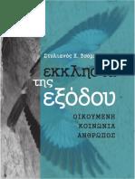 ΣΤΥΛΙΑΝΟΣ ΤΣΟΜΠΑΝΙΔΗΣ - ΕΚΚΛΗΣΙΑ ΤΗΣ ΕΞΟΔΟΥ