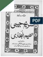 Tashreeh bukhari by molana habib ur rahman kotarpan para 7