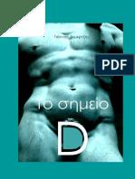 Το Σημείο D - Γιάννης Δεμερτζής - EBooks4Greeks.gr