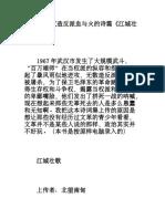 1967年武汉造反派诗篇《江城壮歌》