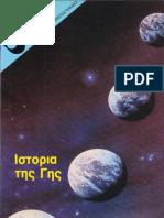 IstoriaGis.pdf