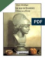 Erwin_Schroedinger_-_H_FYSH_KAI_OI_ELLHNES.pdf