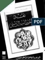 nqd-alkhtab-aldeny-abw-ar_ptiff