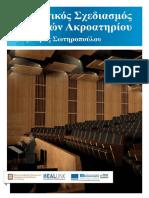 «Ακουστικός Σχεδιασμός Αιθουσών Ακροατηρίου» - EBooks4Greeks.gr