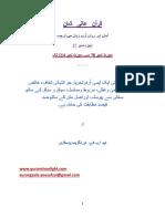 Quran Aali Shan Part 1 by Aurangzaib Yousufzai