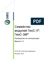 User Manual Geos-3 3m Rev1 6 Rus
