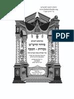 Hebrewbooks Org 55345minja