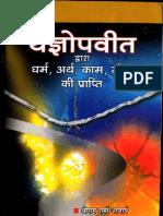 Yagyopaveet dvara Dharma Artha Kama Moksha ki Prapti- Shri Ram Sharma Acharya.pdf