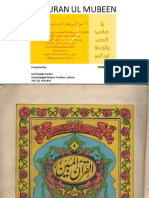 Quran Ul Mubeen by Syed Imdad Hussain Kazmi