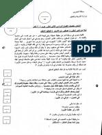 2012-2013 الإجابة
