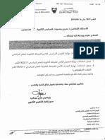 2018-04-25 13-06-1.pdf