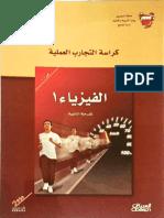 FEEZ 102 Practical Book