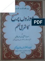 موزوں پر مسح کا شرعی حکم  Masah_on_Socks Mufti Nazir Ahmad Qasmi