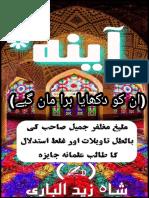 MUZAFFAR JAMEEL KASHMIRY KA TAIQUBB-مولانا مظفر جمیل کا تعاقب