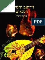 Zriab chidrens book Hebrew ספר ילדים