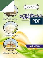 Rahat Ul Ashiqeen Ver 25