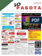 Aviso-rabota (DN) - 40/373/