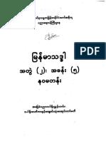 Grade 9 Myanmar 1