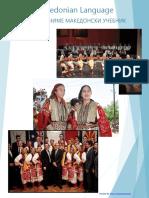 Ajde Da Uchime Makedonski 2012