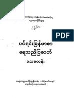 Grade 10 Myanmar 1