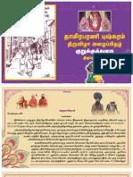 390498894-Kurukkuthurai-Invi-FINAL.pdf