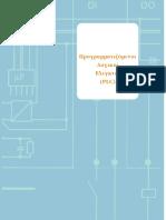 ΠΡΟΓΡΑΜΜΑΤΙΖΟΜΕΝΟΙ ΛΟΓΙΚΟΙ ΕΛΕΓΚΤΕΣ PLC.pdf