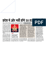 UP Police 50000