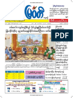 Myawady Daily Newspaper 19-10-2018