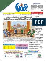 Myawady Daily Newspaper 19-10-2018