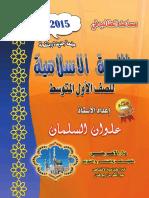 Eslameya 1st Alwan 2015
