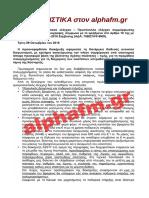 Πορισμα Πολυμηχανηματος Alphafm