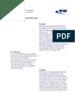 DW03_Урок 21 - Всё становится очень дорого.pdf