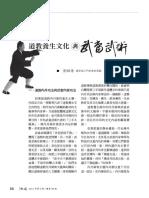 Wudang Wushu Neigong Info