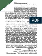 22 10 2018 Dr Dk Satnami Cbi Naac Lok Sabha