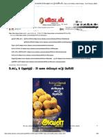 டேஸ்ட்டி & ஹெல்த்தி - 30 வகை ஸ்பெஷல் லட்டு ரெசிப்பி! _ Tasty and Healthy Laddu Recipes - Aval Vikatan _ அவள் விகடன்
