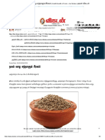 நலம் வாழ எந்நாளும் சீரகம்! _ Health Benefits of Cumin - Aval Vikatan _ அவள் விகடன்