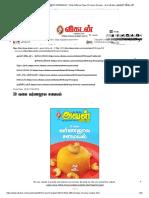 30 வகை வர்ணஜால சமையல் _ Thirty Different Type Of Colour Recipes - Aval Vikatan _ அவள் விகடன்