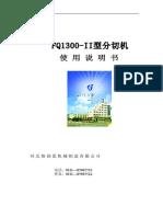 FQ1300-II分切机说明书