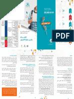 DOC-20181010-WA0003.pdf