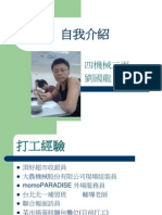 22 學習歷程(劉國龍)