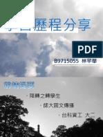 24 學習歷程(林芊華)