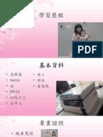 25 學習歷程(高郡蓮)