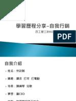 28 學習歷程(林政郰)
